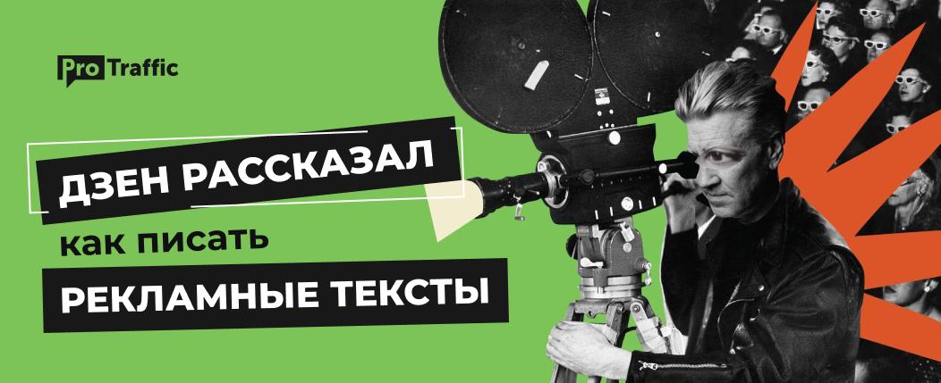 Яндекс.Дзен запустил свою школу и поддержку рекламодателей
