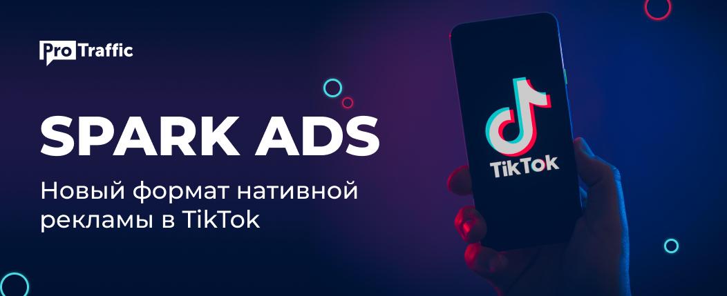 $1,89 за тысячу показов: TikTok запустил новый формат рекламы — Spark Ads