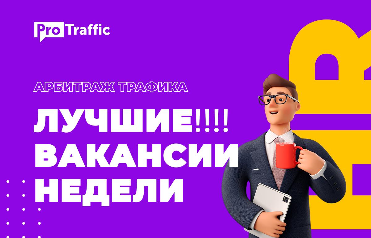 Арбитраж трафика: лучшие вакансии недели (5 — 9 июля)