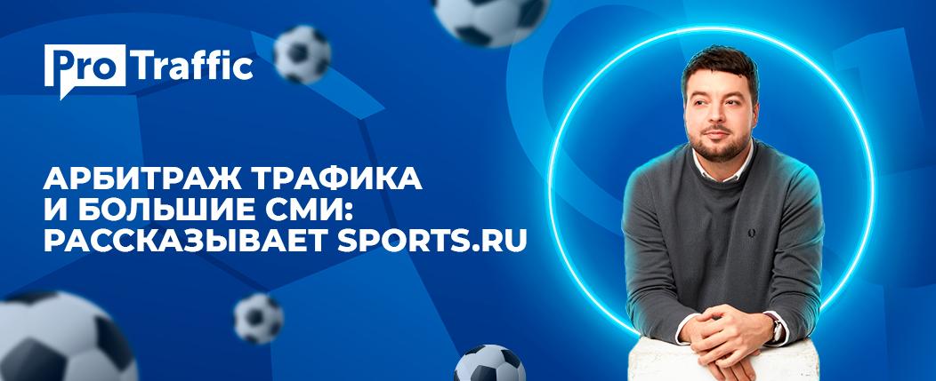 Как арбитражнику разместиться в больших СМИ и сколько это стоит: разбираемся на примере Sports.ru
