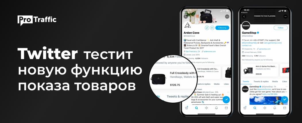 Твиттер запустил новый рекламный формат