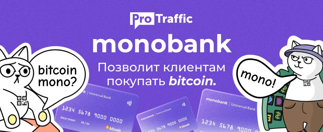 Украинский Монобанк выпустит биткоин-карту до конца лета