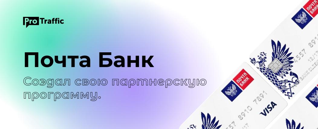 Почта Банк создал свою партнерскую программу для арбитражников