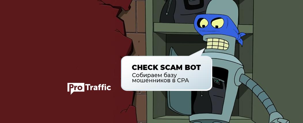 Делаем CPA-тусовку чище: бесплатный Telegram-бот с базой скамеров
