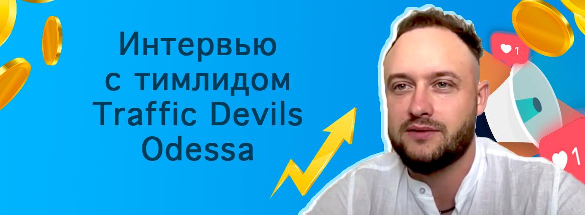 Интервью с тимлидом Traffic Devils Odessa