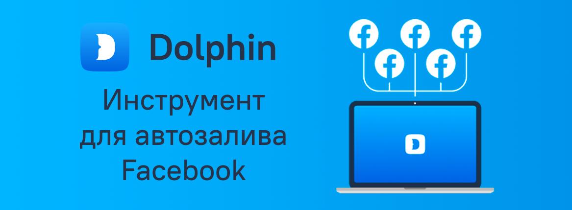 Dolphin: арбитражный инструмент для автозалива рекламы в Фейсбук