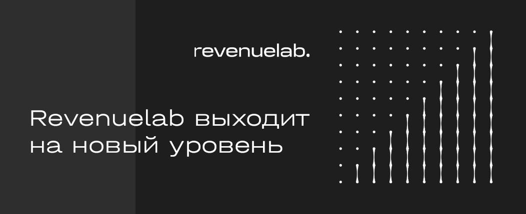 RevenueLab.biz провели ребрендинг: новые выгодные условия для вебмастеров и переработанный юзабилити