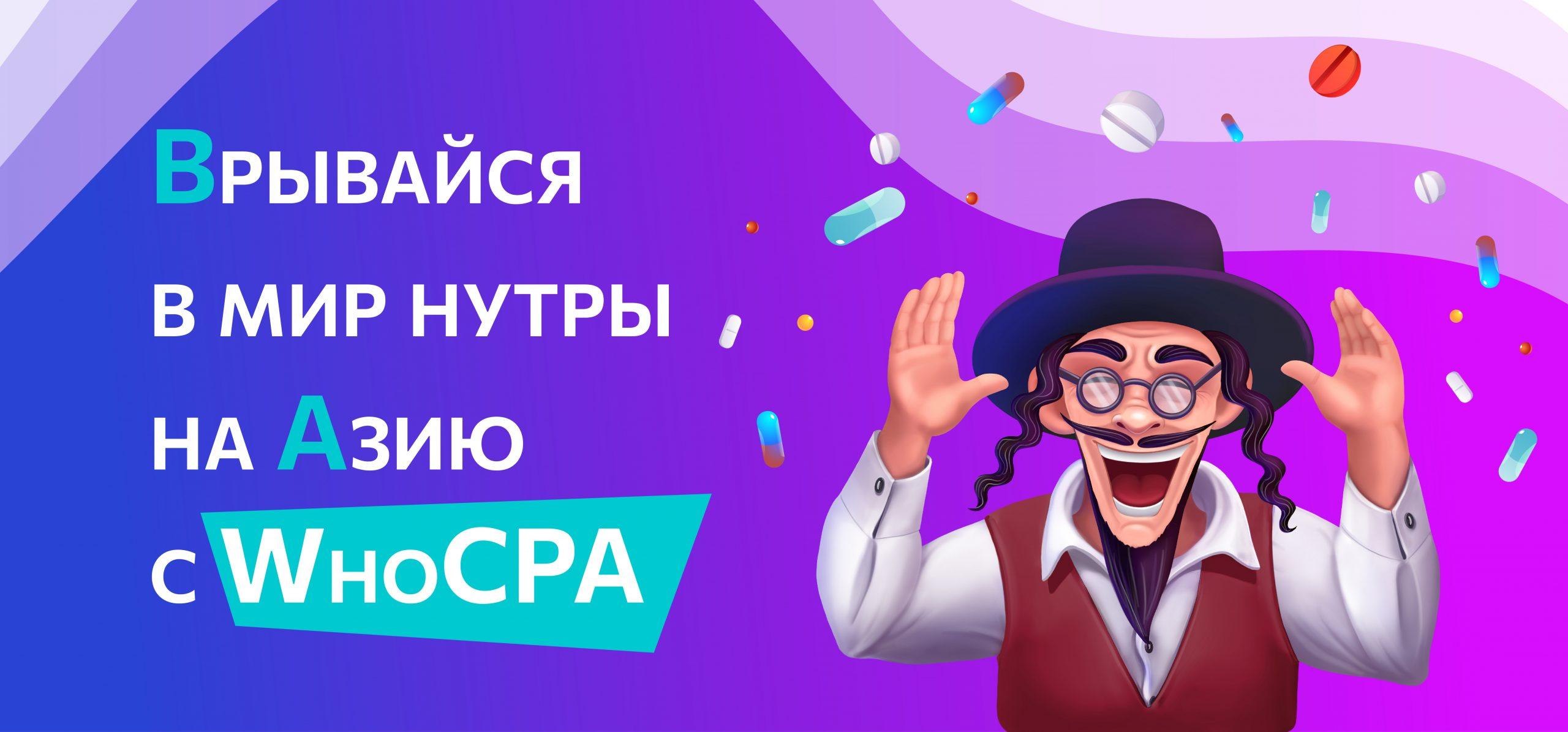 WhoCPA — самый кошерный рекламодатель нутры в Азии