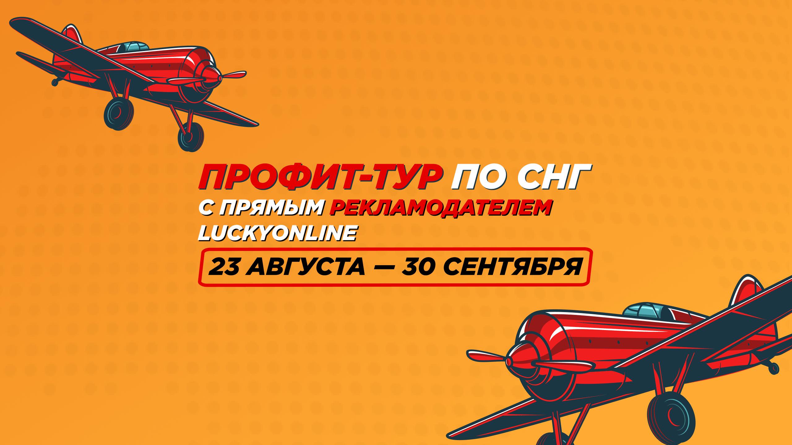 Полетели в ПРОФИТ-ТУР по СНГ🚀