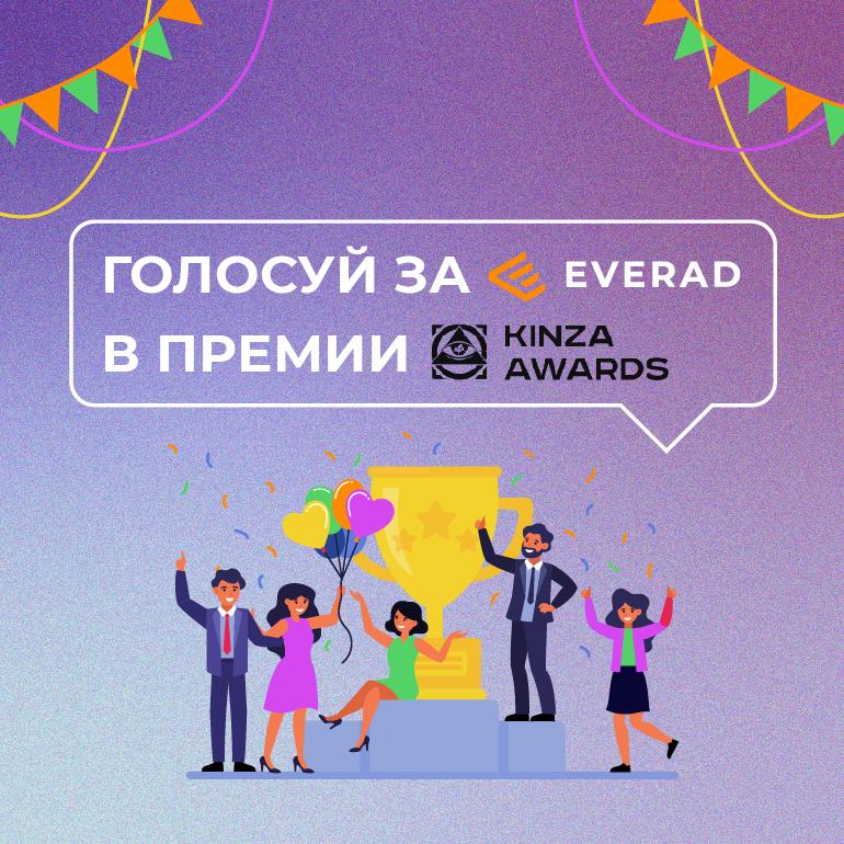 Поддержи Everad в премии Kinza Awards