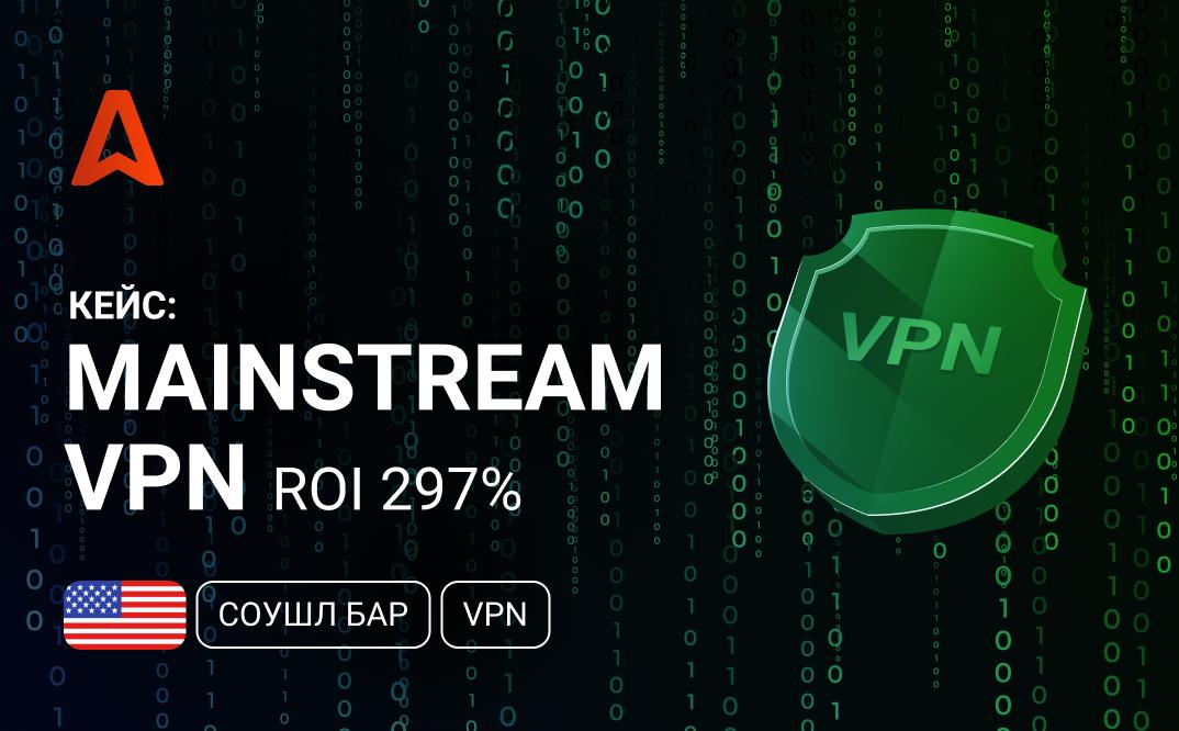 Кейс: $1000 за неделю на VPN c CPI конверсией