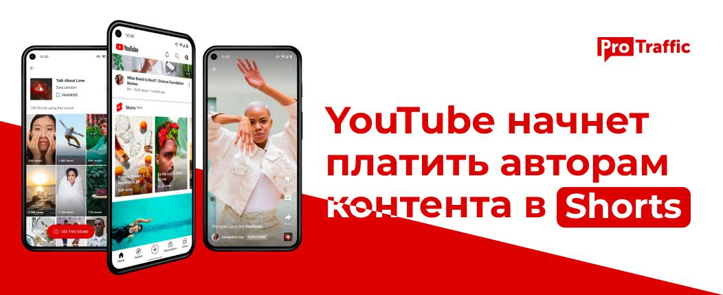 YouTube Shorts начнет платить создателям контента