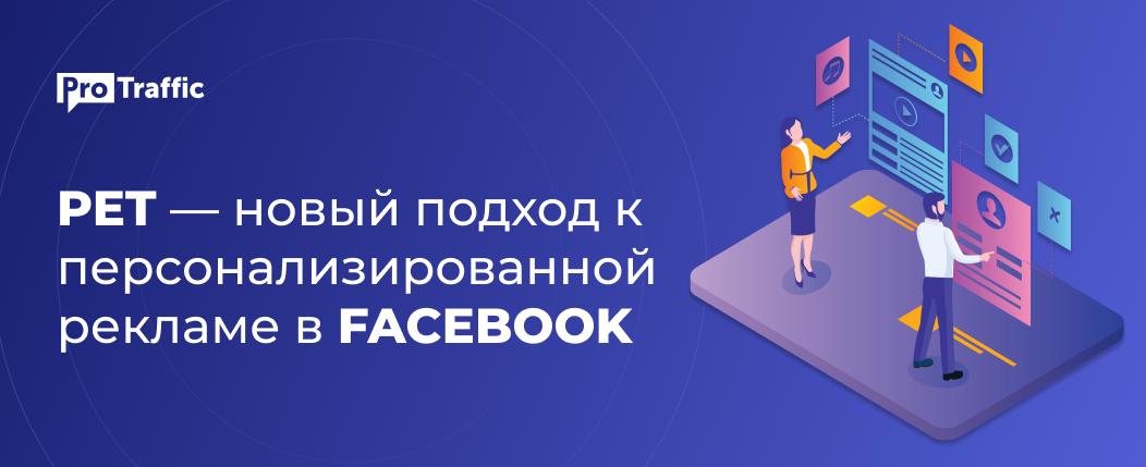 Facebook разрабатывает новый подход к персонализированной рекламе