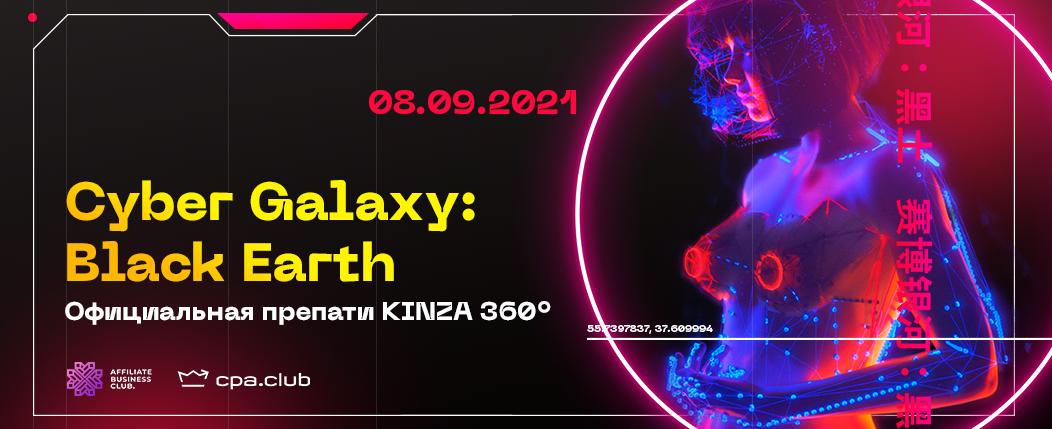 Cyber Galaxy: Black Earth — официальная препати форума KINZA 360° в стиле «Cyberpunk 2077»