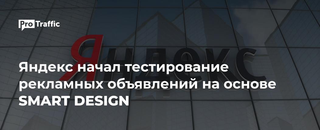 В рекламной сети Яндекса заработала новая технология объявлений — Smart Design