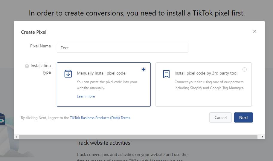 Создание аккаунта в TikTok Ads и первая рекламная кампания