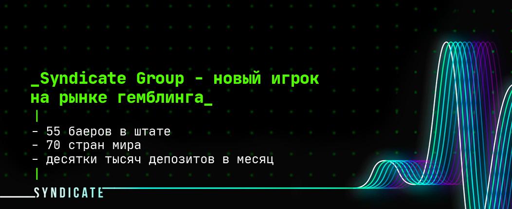 Syndicate Group — новый игрок на рынке гемблинга