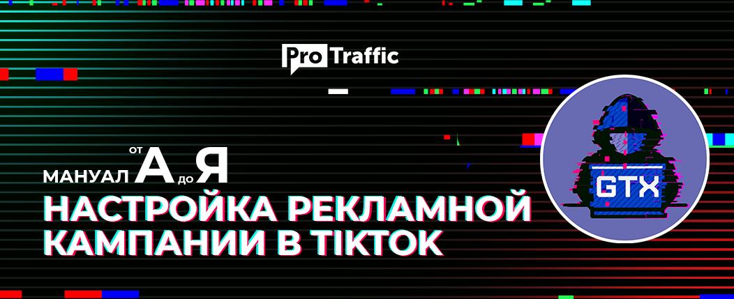 Как создать аккаунт в TikTok Ads и настроить рекламную кампанию