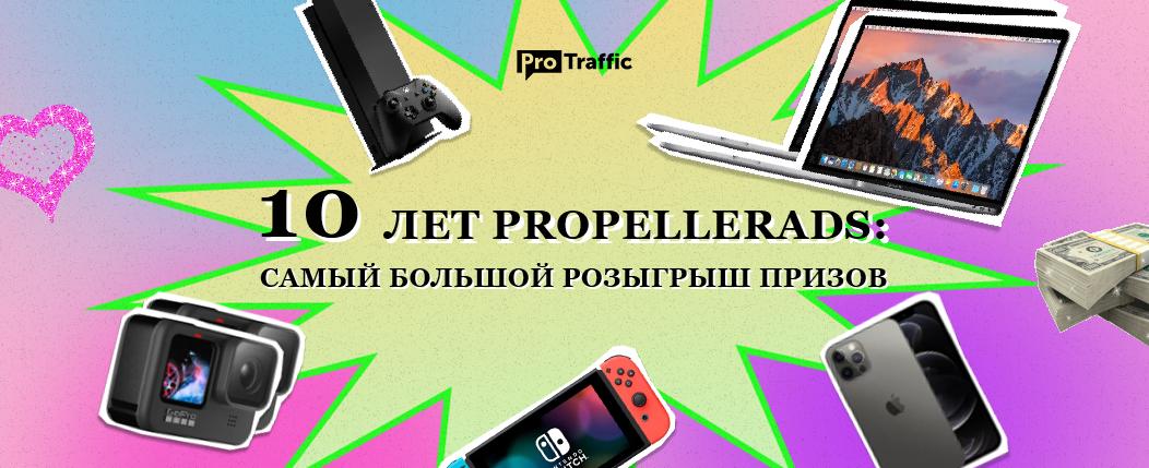 PropellerAds отмечают 10 лет: розыгрыш техники Apple, игровых консолей и других ценных призов