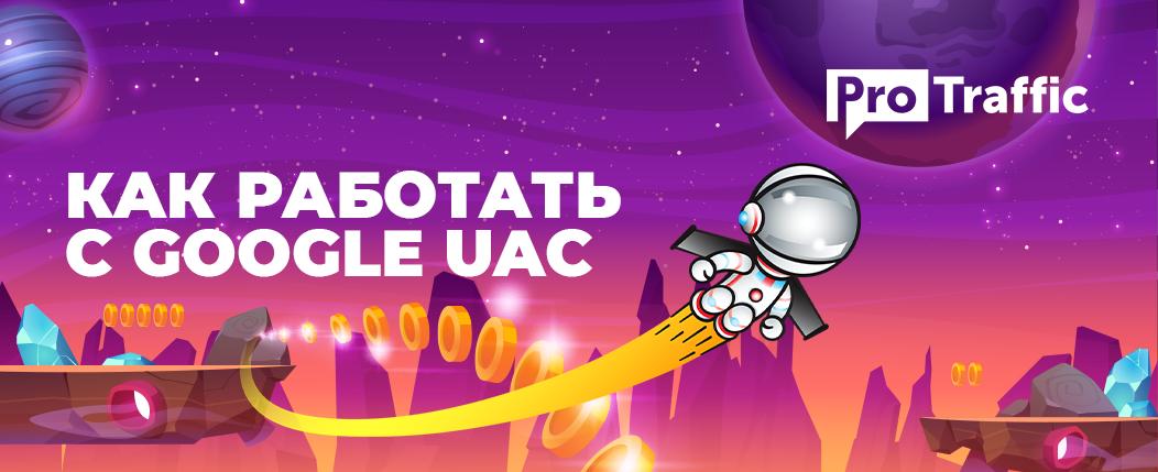 Как оптимизировать кампанию и тестить креативы в Google UAC: наработки арбитражной команды