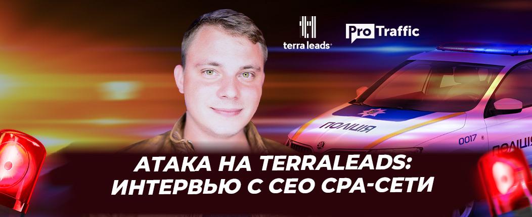 Недобросовестная конкуренция в CPA: спам, наркотики и уголовное дело