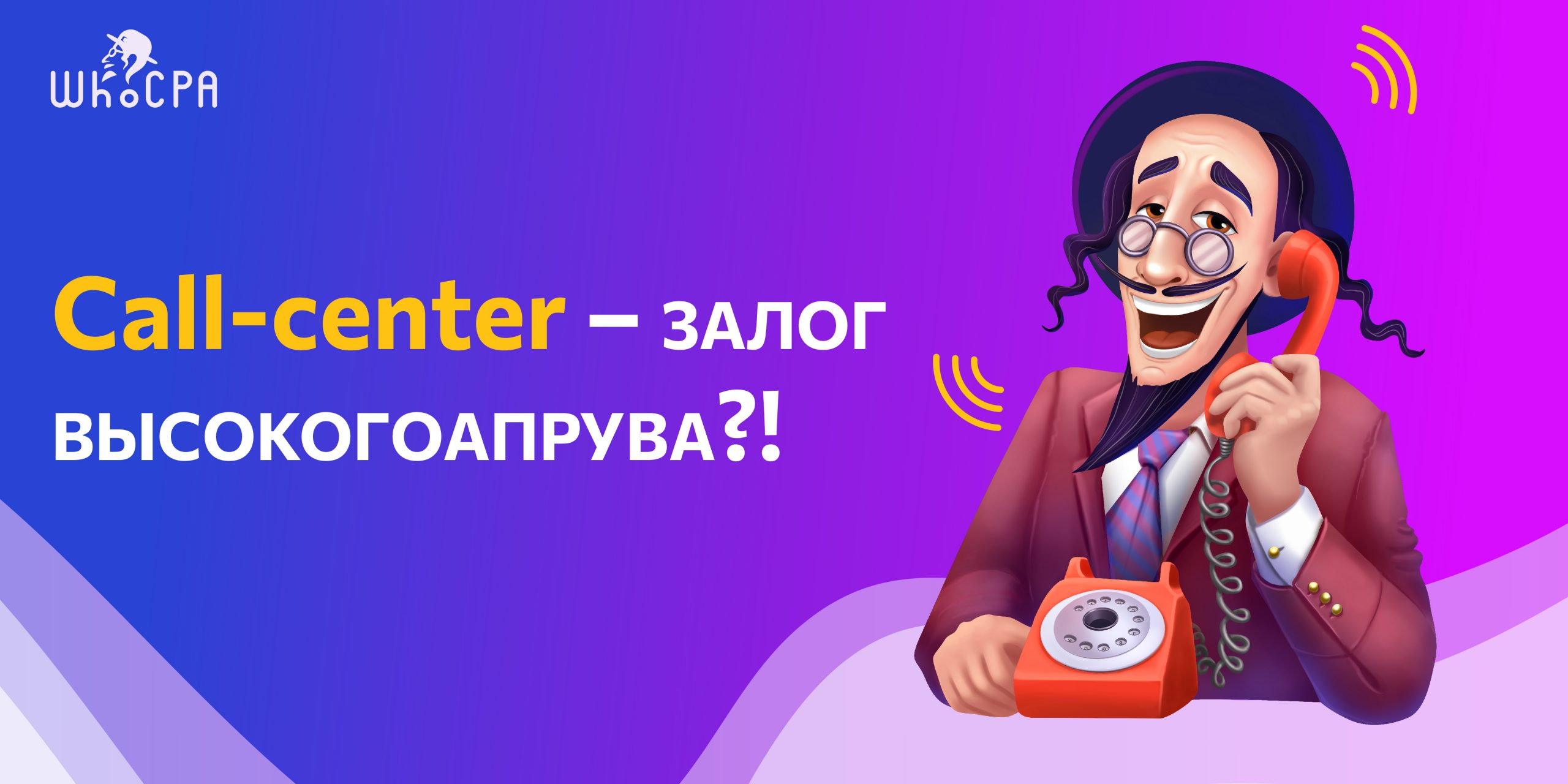 Call-center — залог высокого апрува?