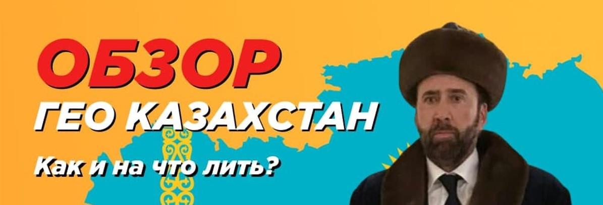 ГЕО Казахстан: как и на что лить?