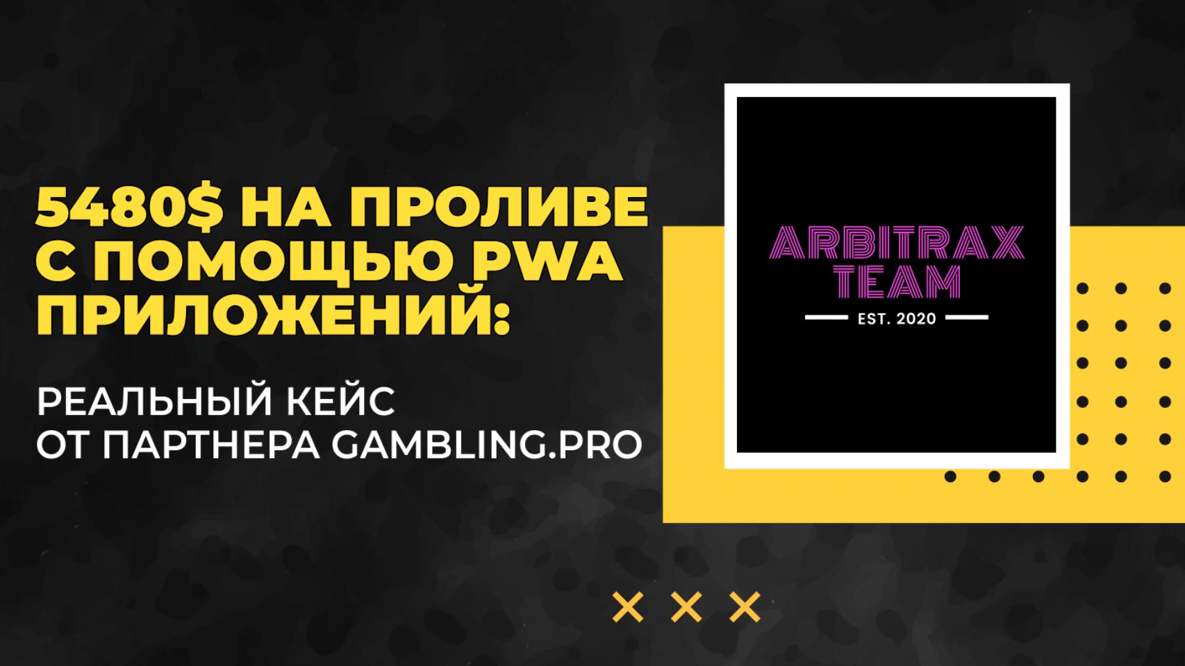 5480$ на проливе с помощью PWA приложений: реальный кейс от партнёра Gambling.pro