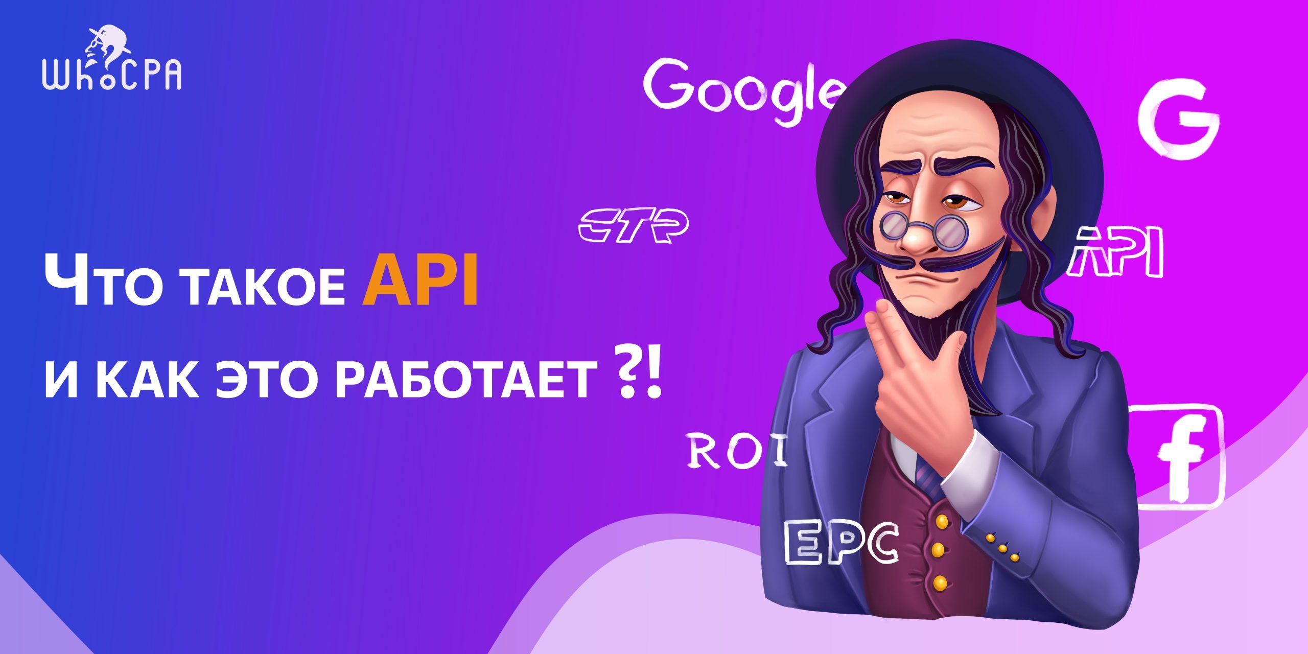 Как сохранять себе лиды или что такое API