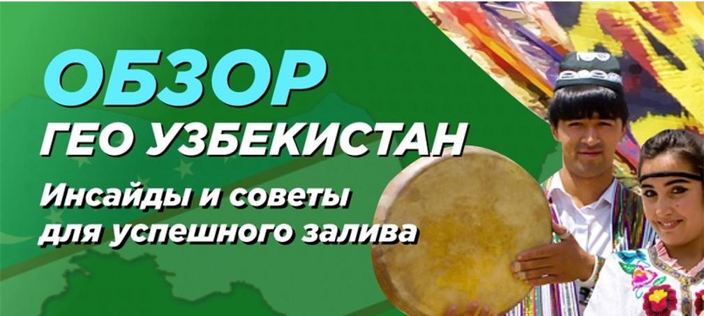 ГЕО Узбекистан: как и на что лить?