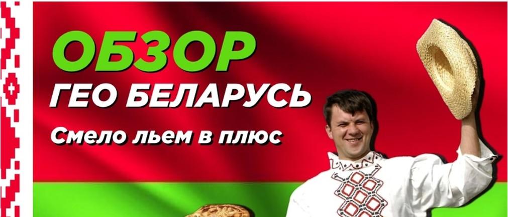 ГЕО Беларусь: смело льем в плюс