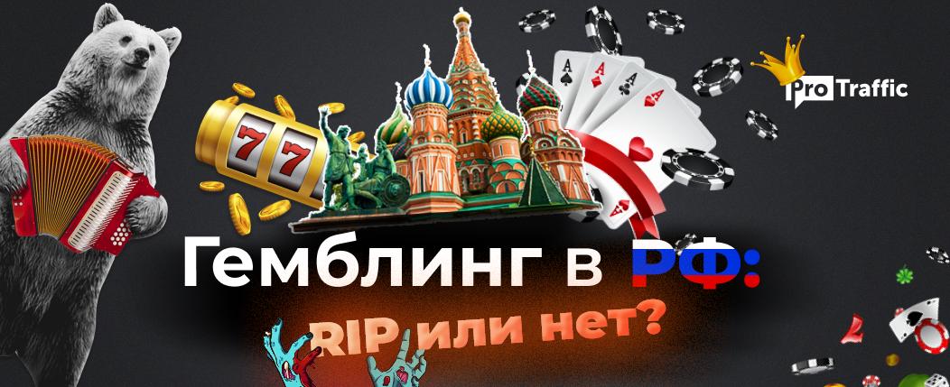 Гемблинг в России: RIP или нет? Большой опрос экспертов индустрии