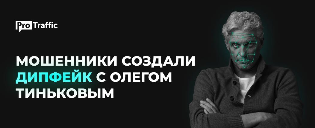 Креатив с дипфейком Олега Тинькова использовали для рекламы «Тинькофф Инвестиций»
