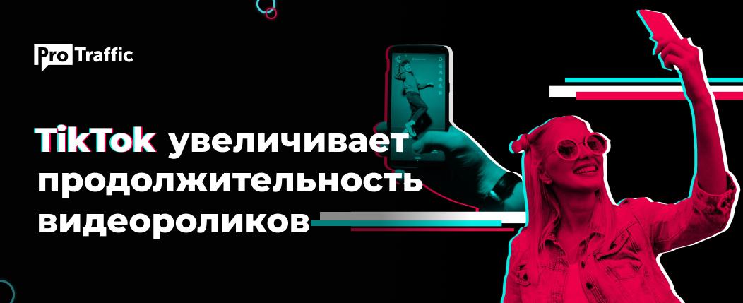 TikTok увеличивает продолжительность роликов до 10 минут