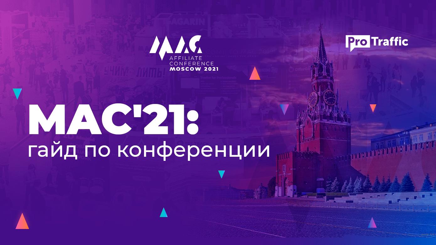 Moscow Affiliate Conference 2021: большой гайд по конференции 🔥