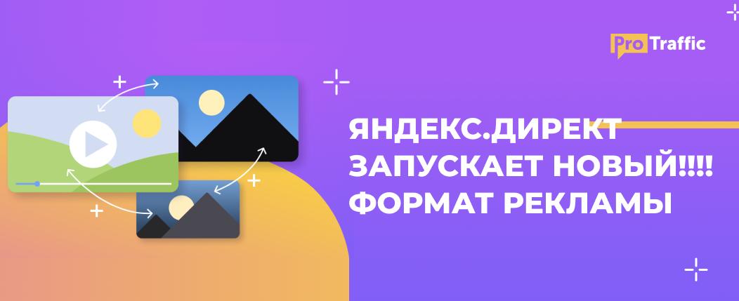 Яндекс.Директ запускает новый формат рекламы — видеобаннеры