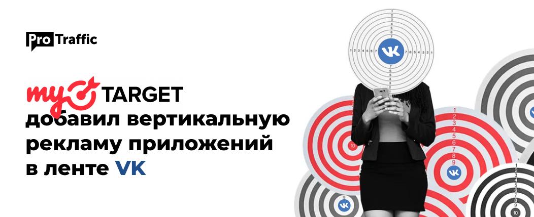 myTarget добавил вертикальную рекламу приложений в ленте VK