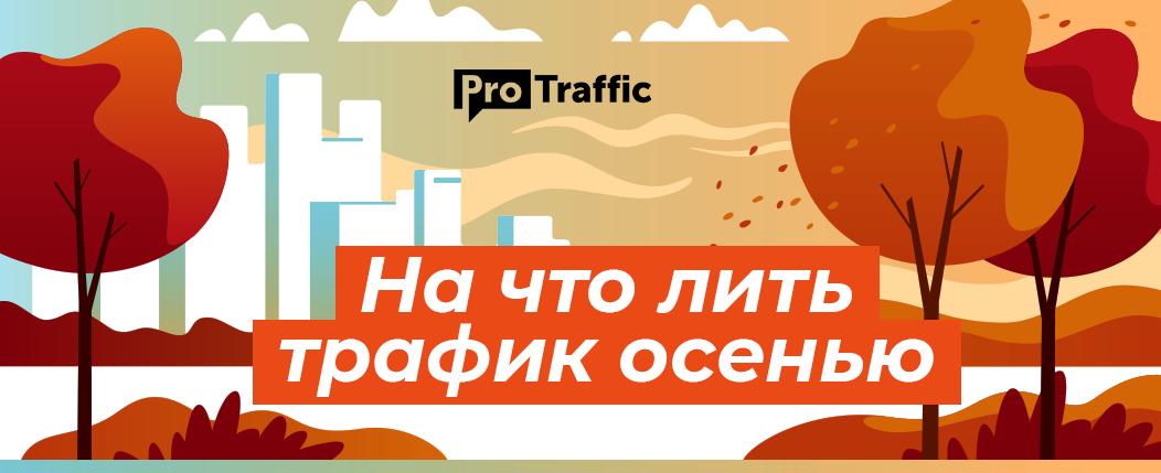 На что лить трафик осенью: рекомендации топовых партнерок