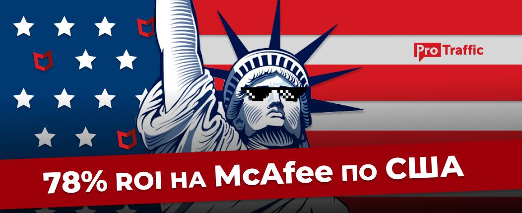 Кейс: $2880 на антивирусе Джона Макафи в США
