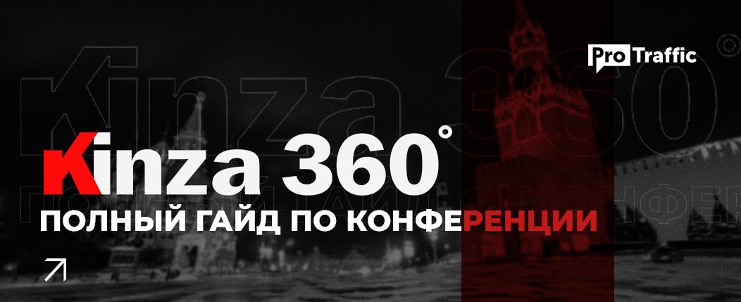 👉 ГАЙД ПО KINZA360°