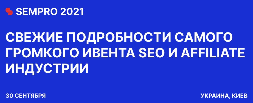 SEMPRO 2021 – свежие подробности самого громкого ивента SEO и affiliate-индустрии