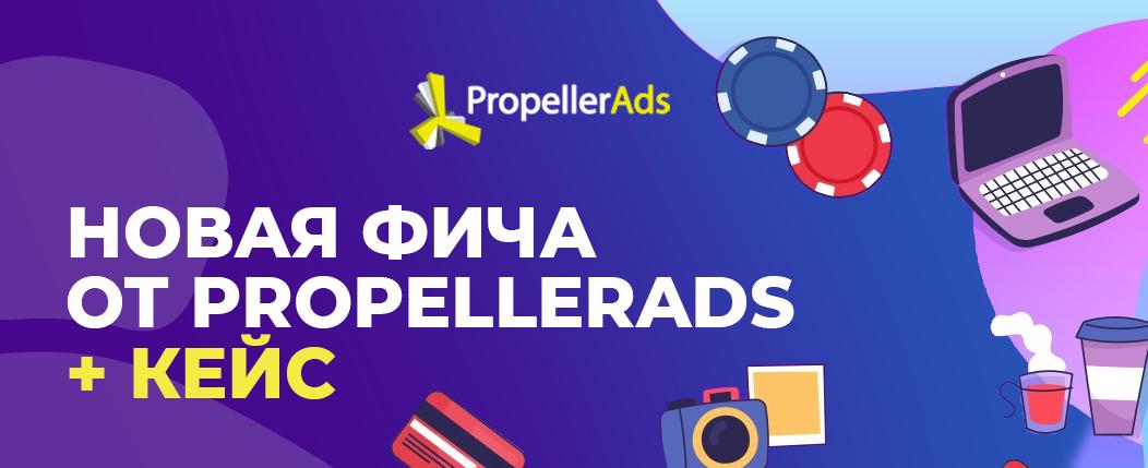 Кейс и анонс новой фичи от PropellerAds: таргетинг по интересам и демографии