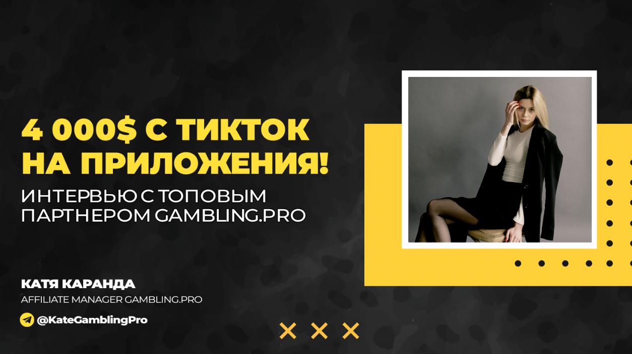 4 000$ с ТикТок на приложения! Интервью с топовым партнером Gambling.pro