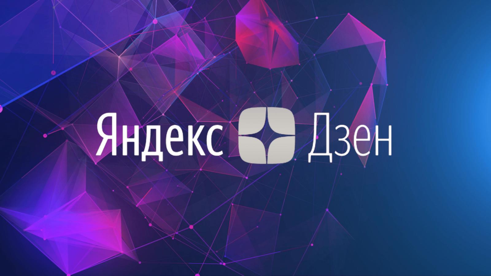 Как увеличить показы в ленте Яндекс Дзен
