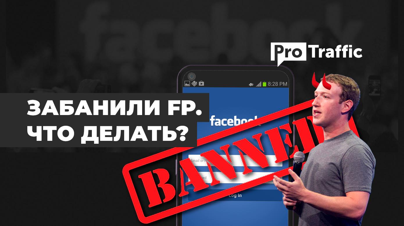 Fan Page в FB: эксперты о блокировках, трасте и запусках через разбан