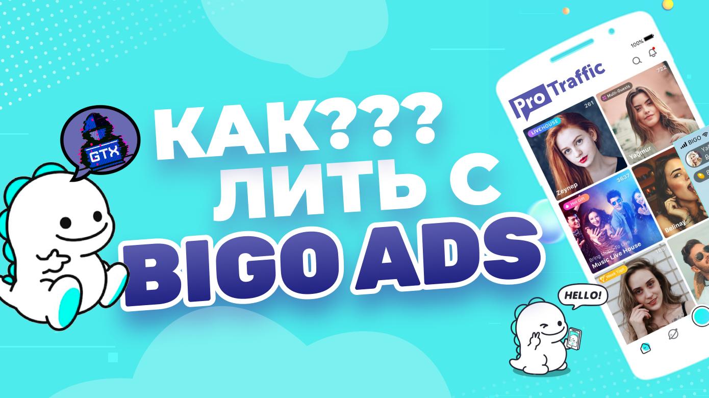 Гайд по арбитражу трафика с BIGO + кейс на $8000 с Bigo Ads от GTX TEAM