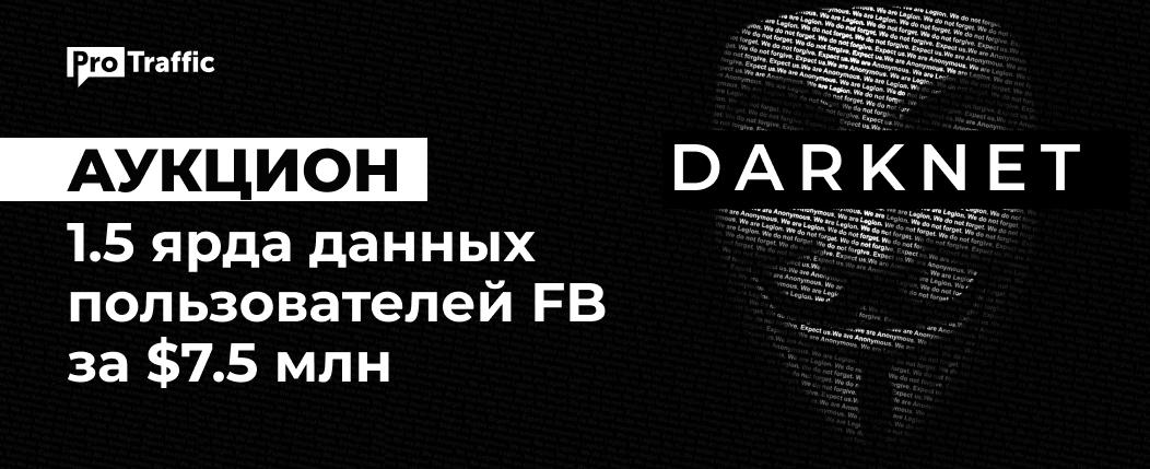 В даркнете продают личные данные 1,5 миллиардов пользователей Facebook