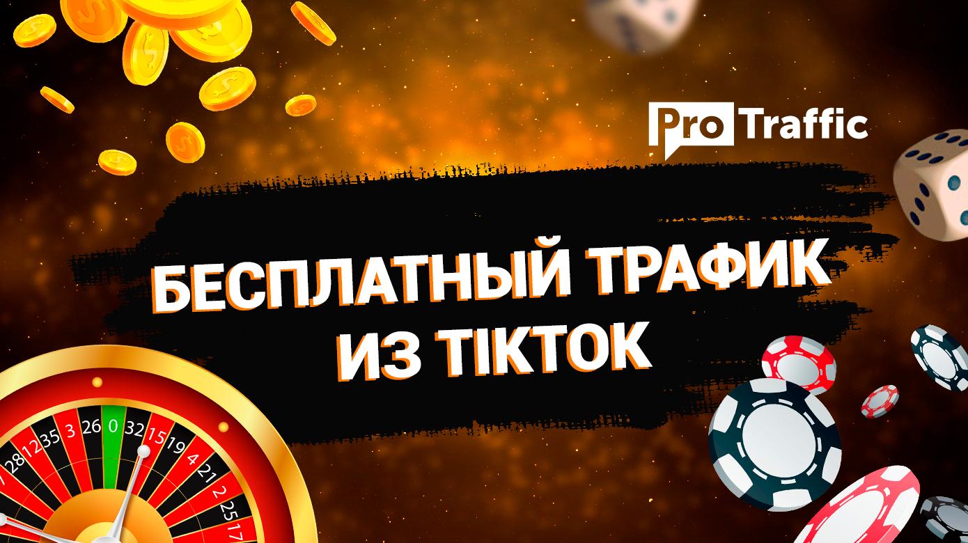 УБТ в TikTok: разбор арбитражных каналов по гемблингу и дейтингу + БОНУС: 20 креативов и АНТИКЕЙС