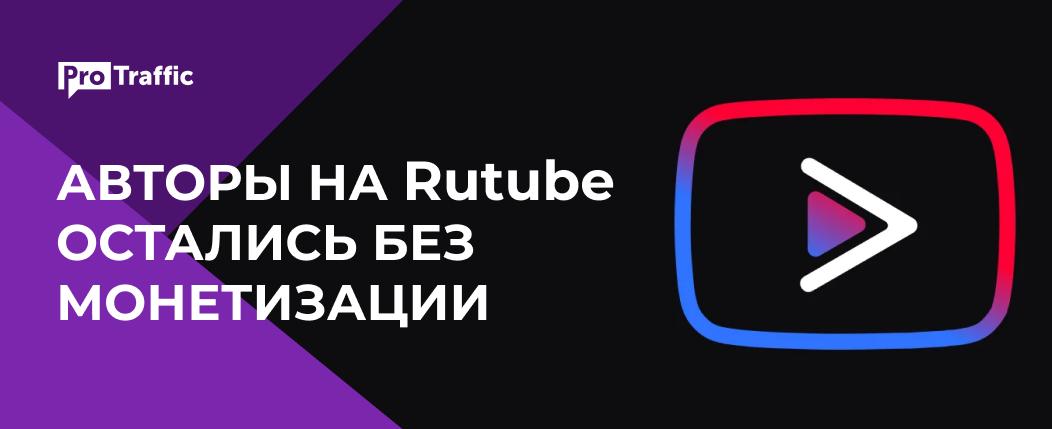 RuTube отказался от рекламы в видеороликах