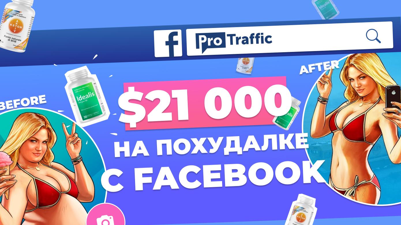 ROI до 750% и лиды по $1.5: залив на похудалку с Facebook